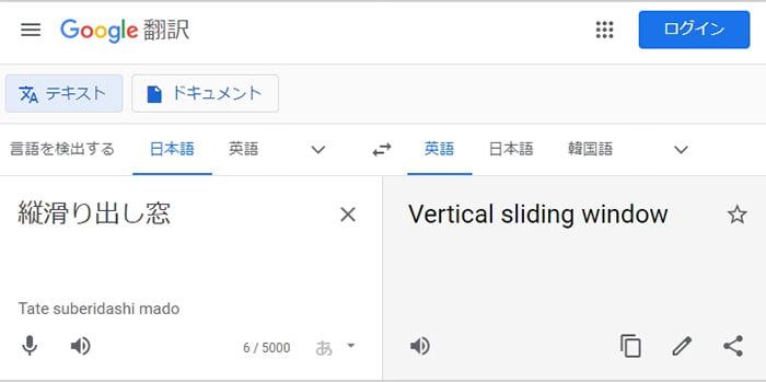 挿絵:google翻訳さんで縦滑り出し窓を翻訳してもらった結果のスクリーンショット画像