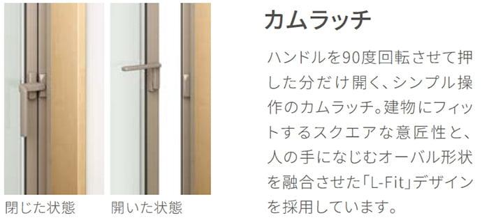 リクシルさんWEBカタログより抜粋引用した縦滑り出し窓の種類1:カムラッチハンドルが写った解説用カタログ画像 ※縦滑り出し窓の種類と形状解説写真3