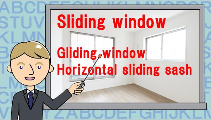 挿絵:引き違い窓の英語表記(英訳)を連想させるイラスト画像