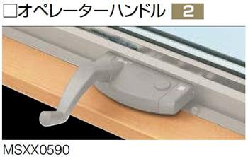 YKKapさんカタログより引用した横滑り出し窓のオペレーターハンドルを撮影したカタログ写真画像