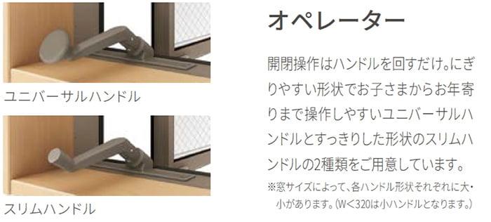 リクシルさんWEBカタログより抜粋引用した縦滑り出し窓の種類2:オペレーターハンドルが写った解説用カタログ画像 ※縦滑り出し窓の種類と形状解説写真4