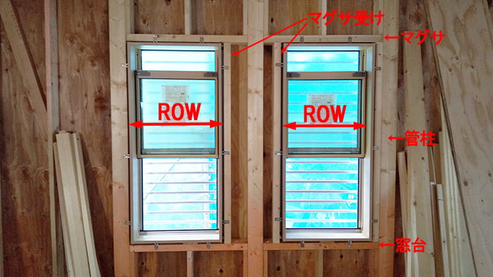 略語ROWの具体例:とある在来工法のお宅の現場写真に略語ROWが示す範囲を図示した解説用コメント入り写真画像
