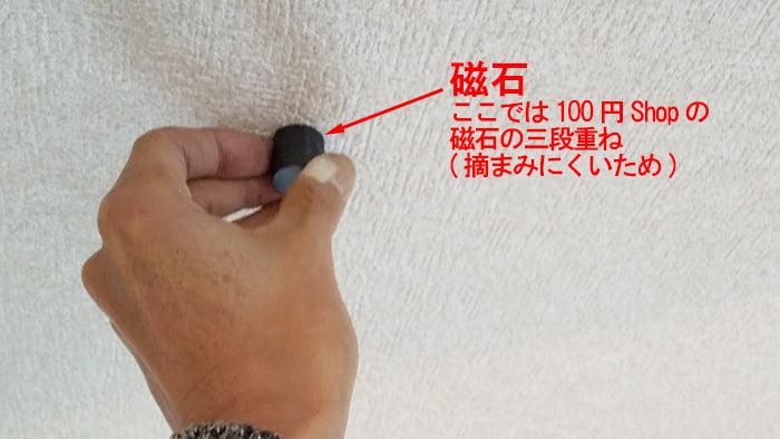 今回の天井下地探しでの磁石(マグネット)の走査イメージを撮影したコメント入り写真画像 ※磁石(マグネット)での天井下地の実際の探し方の解説画像2