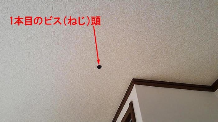 今回の天井下地探しで最初に見つけたビス(ねじ)頭に貼った磁石(マグネット)を撮影したコメント入り写真画像 ※磁石(マグネット)での天井下地の実際の探し方の解説画像4