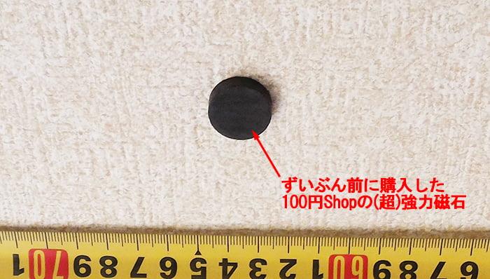 天井下地探しに筆者が使っている磁石(マグネット)例として、以前100円ショップで購入したフェライト系の超強力磁石を撮影したコメント入り写真画像 ※今回の天井下地探しに使用できる磁石(マグネット)例の解説用画像1